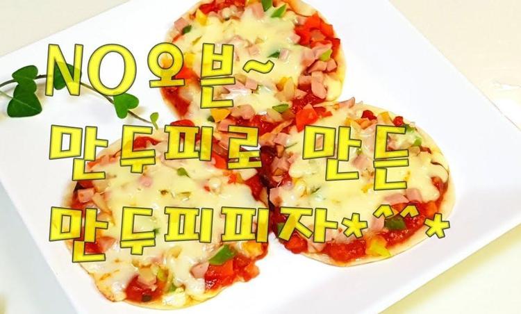 크리스마스 아이들간식~NO오븐!! 만두피로 만든 피자*^^*