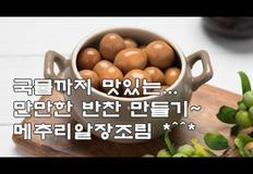 국물까지 맛있는 만만찬 밑반찬~메추리알장조림 만드는버(김진옥요리가좋다)