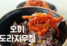 비빔밥이 절로 생각나는 비쥬얼 오이도라지무침