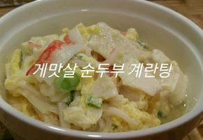 초간단 아침식사, 아이들도 좋아하는 부드러운 게맛살 순두부 계란탕