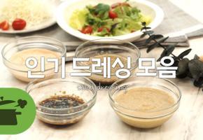 인기 드레싱 모음 ! 맛있고 깔끔하게 채소를 즐기는 방법!