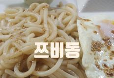쯔비동(쯔유비빔우동~~술술 넘어가요!!)