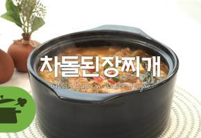 차돌된장찌개 보글보글 진~한 맛이 최고!