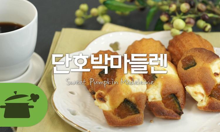 단호박마들렌으로 달콤한 선물 하세요 : )