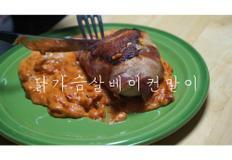 닭가슴살베이컨말이로 간단하게 홈파티하기(오븐없이도 가능!)