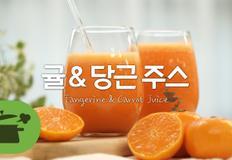 귤 & 당근 주스 ☆ 몸에 좋은 주스가 맛도 좋다♥