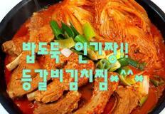 진정한 밥도둑~잘익은 배추김치로 등갈비김치찜 만드는법*^^*