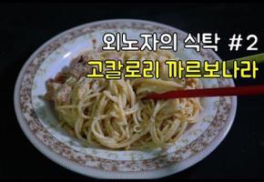 힘들땐, 고열량 정통까르보나라(생크림X)(꾸덕.st)