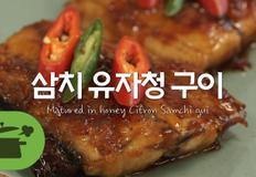 삼치유자청구이 향긋한 유자향이 솔솔~