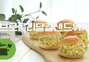 브로콜리달걀샌드위치로 간단아이간식!