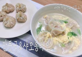 새해 만두국 레시피 & 샤오롱바오 만들기