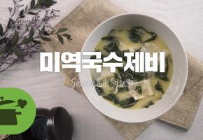 미역국수제비 쫄깃쫄깃 수제비가 퐁당!