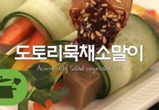 도토리묵채소말이로 손님초대상 완성!