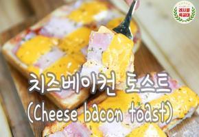 """[레시피특공대] 바삭하고 달콤고소한 브런치 """"치즈베이컨 토스트"""" 만드는 법"""