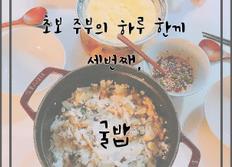 [하루한끼] 굴밥
