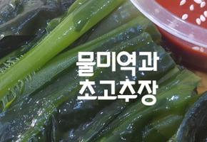 물미역과 초고추장(회집 초고추장 황금레시피~)