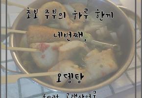 [하루한끼] 오뎅탕 (feat, 고래사어묵)