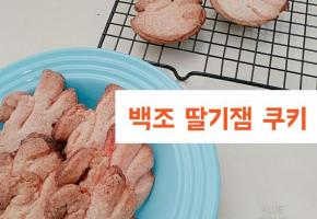 """분홍 분홍 한 색감에 한번! 모양에 두 번! 맛에 세 번! 놀라는 """"백조 딸기잼 쿠키"""" 만들기"""