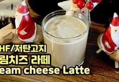 다이어트요리 / LCHF/저탄고지 /크림치즈 라떼 / cream cheese Latte