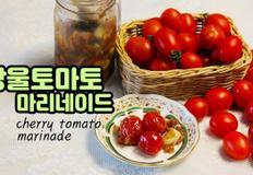방울토마토 마리네이드 / cherry tomato marinade