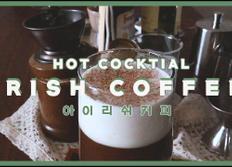 아이리쉬 커피 만들기 ㅣ 핸드 드립을 더 공드린 칵테일 ㅣ 위스키 칵테일