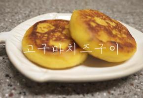 고구마치즈구이 | 고구마+모짜렐라치즈+핫케이크가루로 맛있는 간식 만들기☆