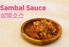 삼발소스 : Sambal Sauce
