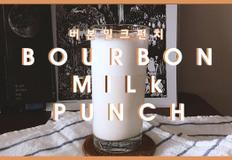 어른의 느낌으로 마시고 싶은 부드러운 칵테일 버본 밀크 펀치 ㅣbourbon milk punch ㅣ 위스키 칵테일