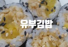 유부김밥( 유부초밥인 줄♡♡)