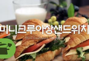 미니크루아상 샌드위치 귀엽고맛있어 ... ♡