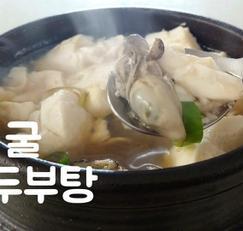 5분완성 초간단 해장국으로 맛있는 굴연두부탕