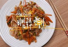 박막례 할머니표 막 대충 만들어도 맛있는 비빔국수
