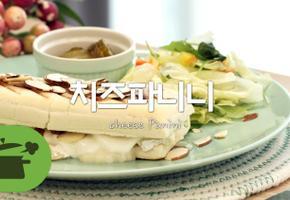 치즈파니니 치즈를 사랑하신다면 ...♥