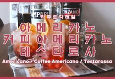 커피 말고 칵테일 아메리카노ㅣ비슷한 3종류 칵테일 아메리카노, 커피 아메리카노, 테스타로사