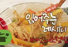 읽어주는레시피) 버섯채소덮밥 자취생의 건강한 한끼!