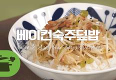 베이컨숙주덮밥으로 간단하게 한끼!