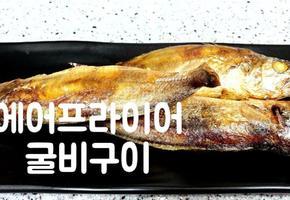 생선구이 전문점 못지않고 냄새없이 쉽게 굽는 에어프라이어 굴비구이