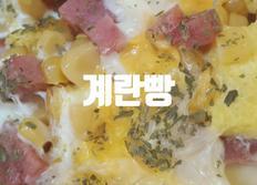계란빵(영양간식으로 딱입니다~)