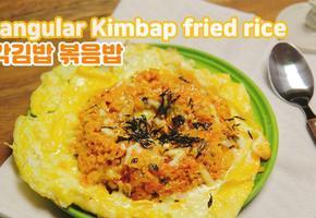 편의점 삼각김밥 요리 : 화산 볶음밥 / Triangular Kimbap fried rice