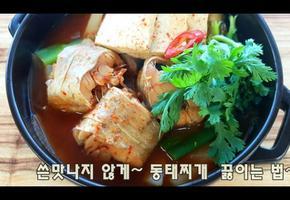 쓴맛나지 않게~ 동태찌개 끓이는 법(김진옥요리가좋다)