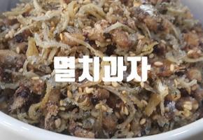 멸치과자(바삭바삭 맛있게 퍼 먹어요)
