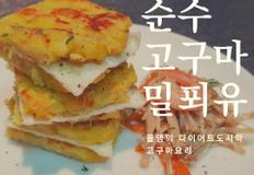 [율댕의 다이어트도시락 : 순수고구마밀푀유 도시락 / 간식]