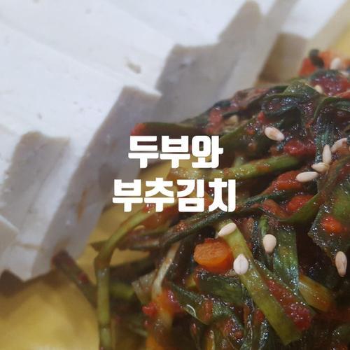 두부와 부추김치(술안주로~ 밥반찬으로~)