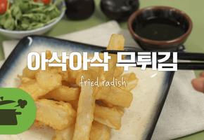 TV요리) 아삭아삭 무튀김 ☆ 풍X미 UP! 무튀김!