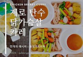 [율댕의 다이어트도시락 : 제로탄수화물 카레도시락]
