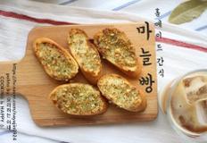 간식으로 마늘빵 만드는법 에어프라이기로 만드는 홈브런치
