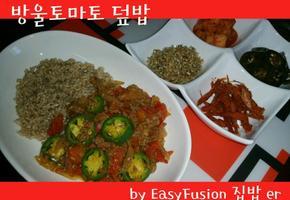 상큼하고 건강한 한끼식사, 방울토마토 덮밥