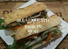 프렌치 바게트와 베트남 향신료의 만남, 반미 샌드위치