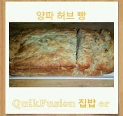 양파 허브 빵