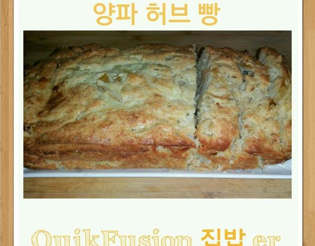 양파허브빵